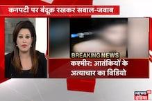 कश्मीर: आतंकियों के अत्याचार का वीडियो, मुख़बिरी के शक में अत्याचार