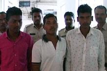 शादी का झांसा देकर दुष्कर्म करने के मामले में तीन गिरफ्तार
