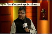 VIDEO- आर्टिकल 370 को हटाए बिना कश्मीर को मुख्यधारा में शामिल कर रहे हैं: रविशंकर प्रसाद