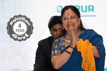 राजस्थान सरकार के 4 साल का जश्न आज, इन कामों से चर्चा में आईं सीएम वसुंधरा