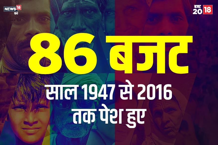 साल 2016-17 तक आजाद भारत में 86 बजट पेश किए गए. 25 वित्त मंत्रियों ने इन तमाम बजटों को पेश किया.