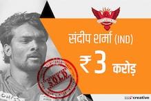 एक ही मैच में कोहली, गेल और डिविलियर्स को किया था OUT, IPL नीलामी में रहा छाया