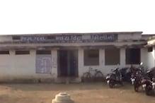 56 लाख रुपए का बना स्कूल भवन चढ़ा भ्रष्टाचार की भेंट
