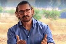 आमिर खान की ये अपील सुनकर पुरानी यादों में खो जाएंगे आप