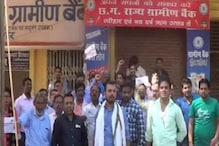 ग्रामीण बैंक के रिटायर्ड कर्मचारियों ने की पेंशन राशि बढ़ाने की मांग