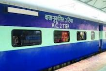 अब यात्रियों को आसानी से मिलेगा AC थर्ड का कंफर्म टिकट, रेलवे ने उठाया ये कदम