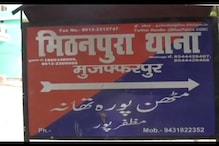 मुजफ्फरपुर में बाइक सवार अपराधियों ने ठेकेदार से लूटे चार लाख रुपये