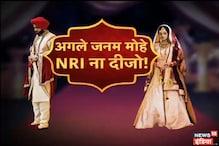NRI दूल्हों की शिकार चार भारतीय लड़कियों की कहानी....