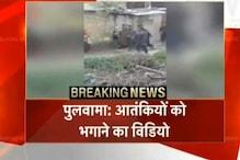VIDEO- जम्मू-कश्मीर: मुठभेड़ के वक्त आतंकियों को बचाते दिखे स्थानीय
