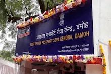 बुंदेलखंड में खुला पहला पासपोर्ट कार्यालय, विदेश मंत्रालय ने दमोह को दिया तोहफा