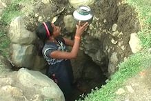 VIDEO: पेयजल को लेकर स्थिति भयावह, गड्ढा खोदकर दूषित पानी पीने की मजबूरी