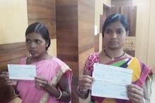 नक्सली पुनर्वास नीति के तहत दो महिलाओं को दिया गया आर्थिक लाभ