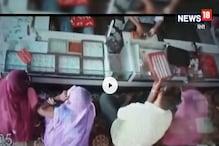 VIDEO: दुकान से चार तोला सोना पार, सीसीटीवी में कैद हुई वारदात