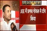 VIDEO- JEE में 337 अंक पाकर चंडीगढ़ के प्रणव गोयल ने किया टॉप