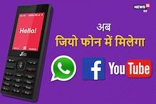 खुशखबरी, Jio के सभी फोन में मिलेगा व्हाट्सऐप, फेसबुक और यूट्यूब