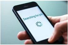 अपने मोबाइल में रखें ये 5 ऐप, झट से मिल जाएगी नौकरी