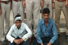 20 हजार में दी थी भाइयों की हत्या की सुपारी, मास्टरमाइंड सहित दो गिरफ्तार