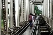 VIDEO: बारिश से सड़क मार्ग बंद, रेलवे ब्रिज पार कर स्कूल जाते हैं बच्चे