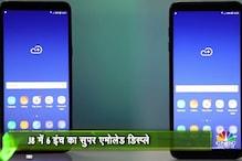 सैमसंग के Galaxy J8 में है कितना दम, देखें वीडियो