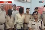 भागलपुरः पकड़ा गया महिलाओं के गले की चेन छीनकर भागने वाला शातिर अपराधी