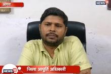 VIDEO: राशन घोटाले में 40 कोटेदार समेत 74 के खिलाफ केस दर्ज