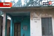 VIDEO: यहां शिक्षा के मंदिर बने नशेड़ियों के अड्डे, यहां बिखरी पड़ी हैं शराब की बोतलें