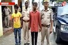 कौशाम्बीः पुलिस ने किया सेक्स रैकेट का खुलासा, 6 युवक-युवतियां गिरफ्तार