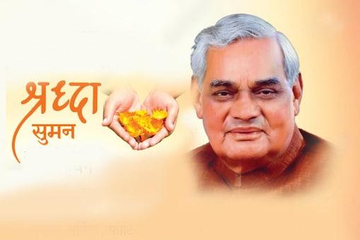 भारत रत्न और पूर्व प्रधानमंत्री अटल बिहारी वाजपेयी के तीन अस्थि कलश बुधवार जयपुर पहुंचे.
