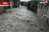 VIDEO: भारी बरसात से जनजीवन प्रभावित, घरों में घुसा पानी
