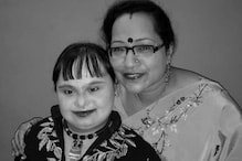 एक डाउन सिंड्रोम औलाद की परवरिश करते हुए ये मां डॉक्टर बन गई