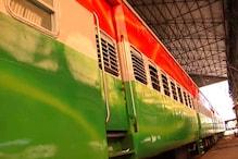 15 अगस्त को ट्रैक पर दौड़ेगी तिरंगा ट्रेन, लोगों में जगाएगी देशभक्ति का जज्बा