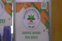 आयुष्मान भारत की लॉन्चिंग के साथ PM चाईबासा मेडिकल कॉलेज का भी करेंगे शिलान्यास