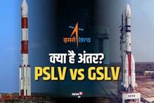 इसरो के PSLV और GSLV लॉन्च व्हीकल में क्या अंतर?