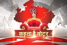VIDEO : कहता है वोटर... भोजपुर में धीमी रही विकास की रफ़्तार