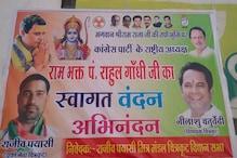 रामभक्त पंडित राहुल गांधी...कांग्रेस ने पूछा बीजेपी के पेट में दर्द क्यों?