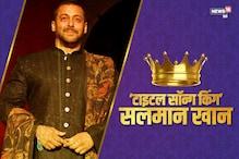 आ गया नतीजा, शाहरुख-आमिर को पीछे छोड़ सलमान बने किंग खान!