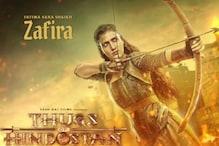 दंगल के बाद अब तीर चलाती नजर आई आमिर खान की 'बेटी'