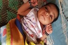 15 दिन की करिश्मा को सबसे पहले मिला आयुष्मान भारत योजना का लाभ