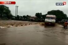 VIDEO: खरगोन में बारिश के बाद नदी नालों में उफान