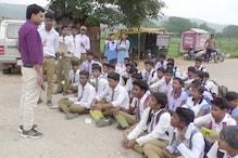 VIDEO: शिक्षकों की कमी से नाराज छात्र-छात्राओं ने किया चक्का जाम