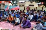 VIDEO: वेतन नहीं मिलने से नाराज संविदा कर्मचारियों ने दिया धरना