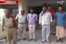 VIDEO: मुजफ्फरपुर पुलिस ने हत्या कर शव फेंके जाने के मामले में 3 अभियुक्तों को किया गिरफ्तार