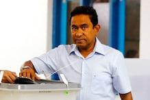 मालदीव के राष्ट्रपति अब्दुल्ला यामीन ने चुनावी हार को दी चुनौती