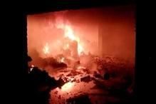 VIDEO: पतंग कारखाने में भीषण आग से जलकर खाक हुआ लाखों का माल