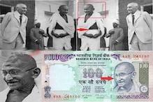 ...तो ऐसे भारतीय नोटों की शान बनें गांधीजी