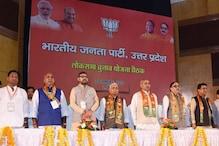 मिशन 2019: चुनाव से पहले यूपी में BJP ला रही अभियानों का 'तूफान'