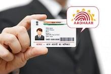 अब बैंक में जरूरी नहीं है Aadhaar कार्ड ले जाना, इस तरह भी हो जाएगा वेरिफिकेशन