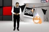 VIDEO : #विधानसभा चुनाव : अपने ही उतारू हैं इनका टिकट कटवाने के लिए