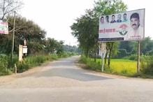 VIDEO: आदर्श आचार संहिता लागू होने के बावजूद नहीं हटाए गए बैनर-पोस्टर