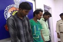 VIDEO: सात लूट की वारदातों का खुलासा, तीन लुटेरे गिरफ्तार